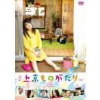 ショッピング北乃きい 上京ものがたり 北乃きい DVD