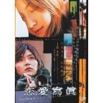 恋愛寫眞 Collage of Our Life 広末涼子/松田龍平 DVD