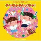 2014年ビクター運動会ベスト(2) CD