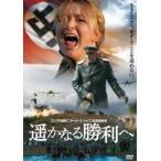 遥かなる勝利へ ニキータ・ミハルコフ DVD