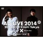 アドリブ(AD-LIVE)2014〜第2巻〜 岩田光央/小野大輔 DVD