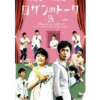 ロザンのトーク3 / ロザン (DVD)