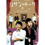 ロザンのトーク4 ロザン DVD