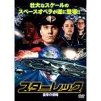 スターレック 皇帝の侵略 サムリ・トルソネン DVD