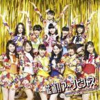 花道!!ア〜ンビシャス / SUPER☆GiRLS (CD)