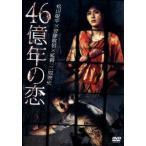 46億年の恋 松田龍平 DVD