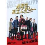 最高のおもてなし イモトアヤコ DVD