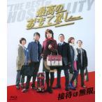 最高のおもてなし イモトアヤコ Blu-ray