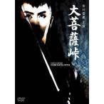 大菩薩峠 市川雷蔵 DVD