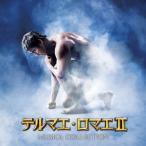 テルマエ・ロマエII ムジカ・コレクティオン / サントラ (CD)