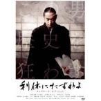 利休にたずねよ コレクターズ・エディション(初回限定版) 市川海老蔵 DVD