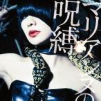 マリアンヌの呪縛 / キノコホテル (CD)