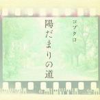 陽だまりの道 / コブクロ (CD)