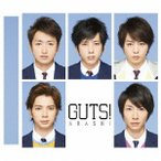 GUTS! / 嵐 (CD)