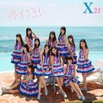 恋する夏! / X21 (CD)
