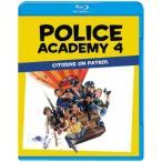 ポリスアカデミー4 市民パトロール  Blu-ray