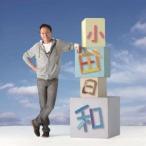 小田日和 / 小田和正 (CD)