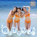 飛び出せサマー(初回限定盤)(DVD付) ミスマリ DVD付CD