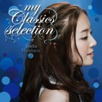 my Classics selection / 平原綾香 (CD)