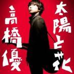 太陽と花 / 高橋優 (CD)