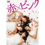 赤×ピンク ディレクターズ・ロングバージョン DVD-BOX 芳賀優里亜 DVD