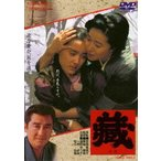 藏 浅野ゆう子 DVD