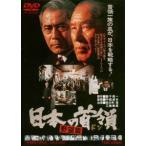 日本の首領<ドン> 野望篇 / 佐分利信 (DVD)