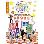 SUPER☆GiRLSのヒミツ合宿2014 冬 夜 SUPER☆GiRLS DVD
