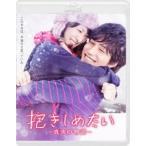 抱きしめたい-真実の物語-スタンダード・エディション 北川景子/錦戸亮 Blu-ray