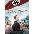 さよなら、アドルフ サスキア・ローゼンダール DVD