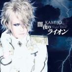 闇夜のライオン KAMIJO CD-Single