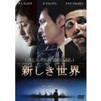 新しき世界 イ・ジョンジェ DVD