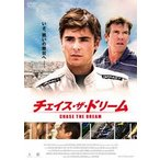チェイス・ザ・ドリーム デニス・クエイド DVD