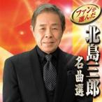 ファンが選んだ 北島三郎名曲選 北島三郎 CD