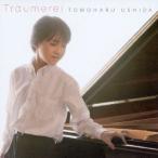 トロイメライ〜ロマンティック・ピアノ名曲集 / 牛田智大 (CD)