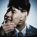 笑うドッペルゲンガー / 東京カランコロン (CD)