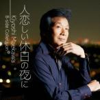 人恋しい休日の夜に Kiyoshi Maekawa B-side Collection 前川清 CD
