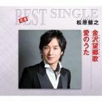金沢望郷歌/愛のうた 松原健之 CD-Single