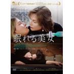 眠れる美女 イザベル・ユペール DVD