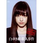 白ゆき姫殺人事件 豪華版 井上真央 特典DVD付Blu-ray