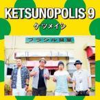 KETSUNOPOLIS 9 / ケツメイシ (CD)