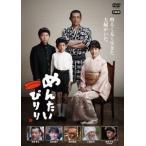 めんたいぴりり / 博多華丸/富田靖子 (DVD)