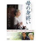 母の身終い ヴァンサン・ランドン DVD
