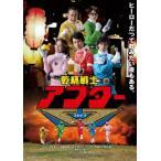 乾杯戦士 アフターV DVD-BOX 村井良大 DVD