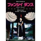 ファンシイダンス 本木雅弘 DVD