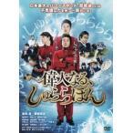 偉大なる、しゅららぼん スタンダード・エディション 濱田岳 DVD