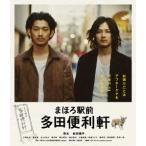 まほろ駅前多田便利軒 瑛太/松田龍平 Blu-ray