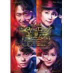 ミュージカル シャーロックホームズ〜アンダーソン家の秘密〜 橋本さとし/一路真輝 DVD