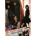 ビー・バップ・ハイスクール 高校与太郎哀歌 仲村トオル DVD