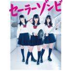セーラーゾンビ Blu-ray BOX 大和田南那/川栄李奈/高橋朱里 特典DVD付Blu-ray